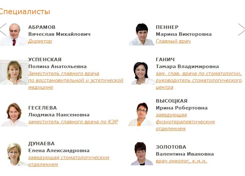 Все специалисты на сайте РЖД поликлиника