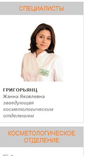 Информация о специалисте на сайте РЖД поликлиника