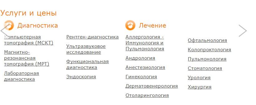 Услуги и цены на сайте РЖД поликлиник