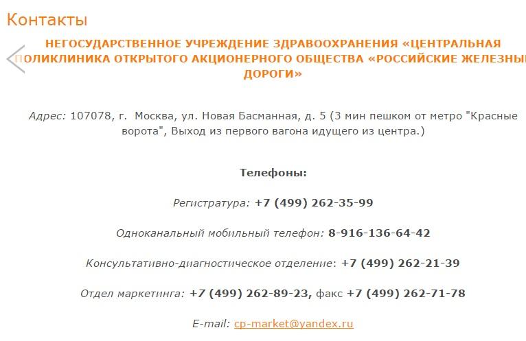 Контакты на сайте РЖД поликлиника