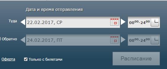 Выбор даты поездки на официальном сайте РЖД