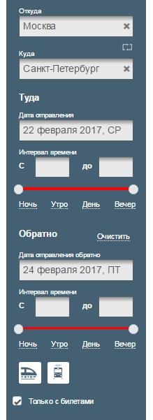 Форма для поиска жд билета на сайте РЖД
