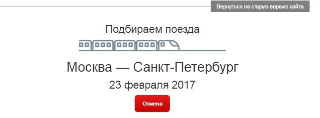 Подобрать поезд на сайте РЖД