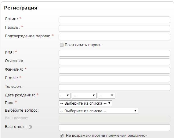 Заполнение регистрационной формы на сайте РЖД