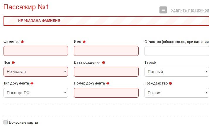 Данные пассажиров для покупки билета РЖД
