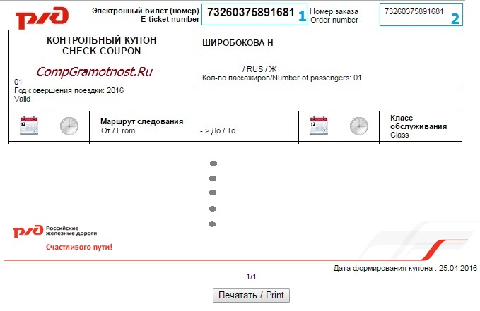 Информация о билете в Моих заказах
