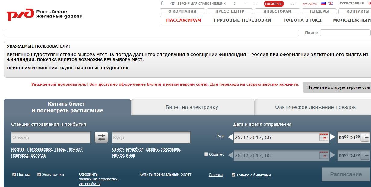 Сайт для продажи и покупки билетов РЖД
