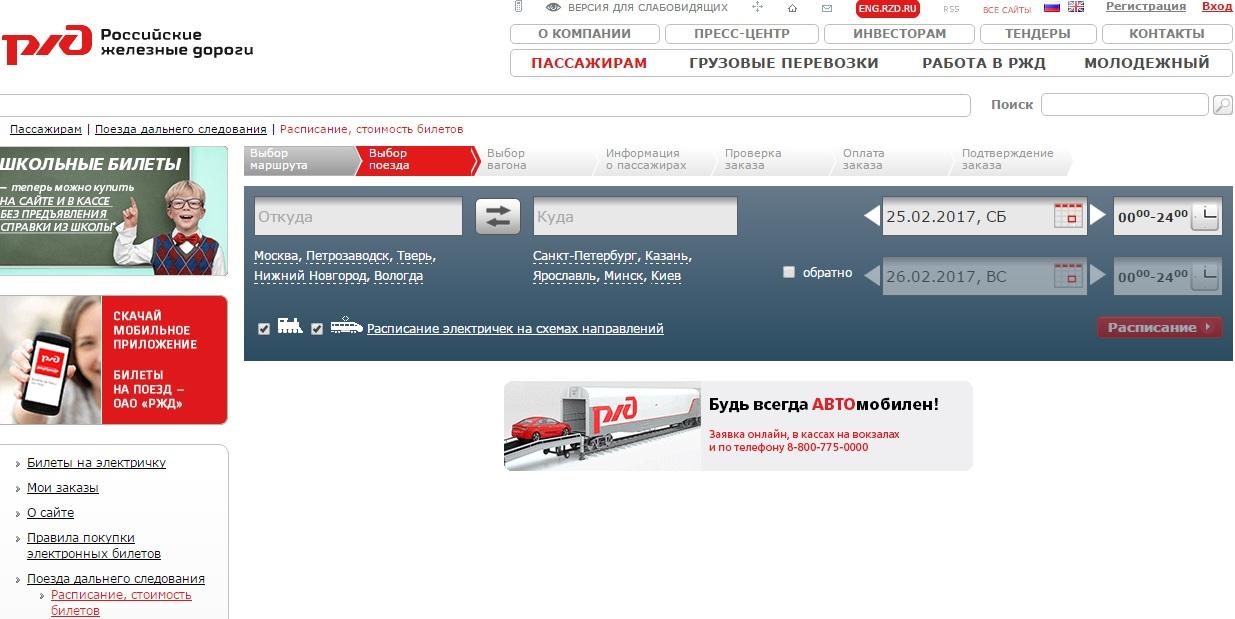 Внешний вид сайта для поиска ж/д билетов