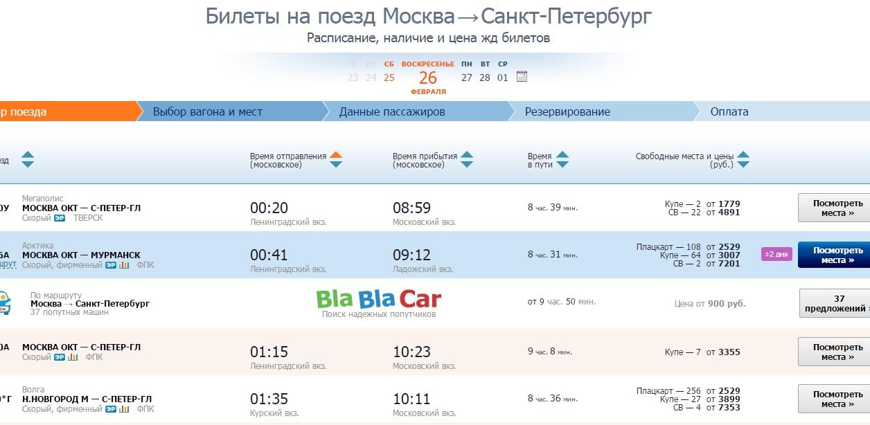 Санкт петербург астана поезд сколько стоит билет