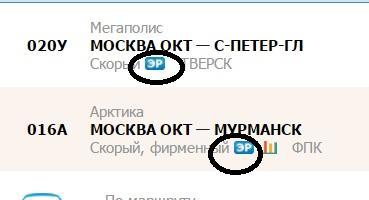 Регистрация онлайн на сайте Поезд ру