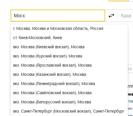 Города на сайте Яндекс Расписание