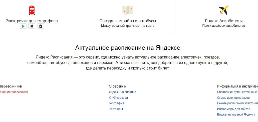 Сервисы на сайте ж/д билеты Яндекс