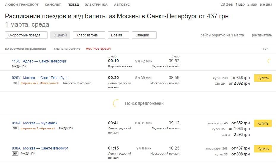 Расписание поездов из Москвы в Санкт-Петербург