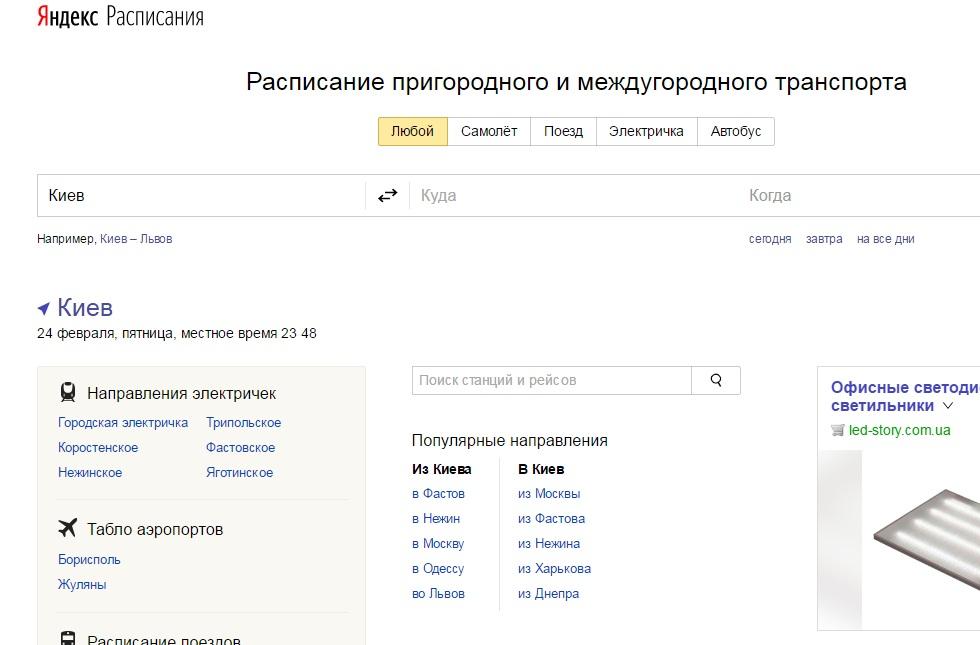 Внешний вид сайта Яндекс Расписания