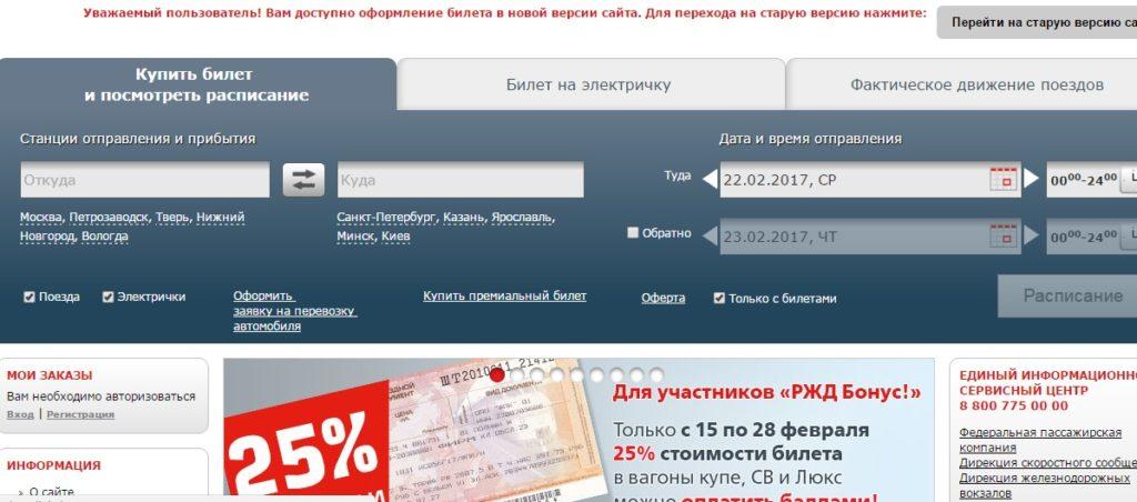 основные материала яндекс жд билеты официальный сайт ржд купить билет 000 рублей кальсоны