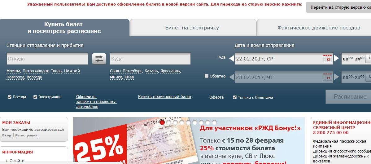 Билет пассажирам на сайте РЖД