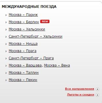 Список международных маршрутов на сайте РЖД