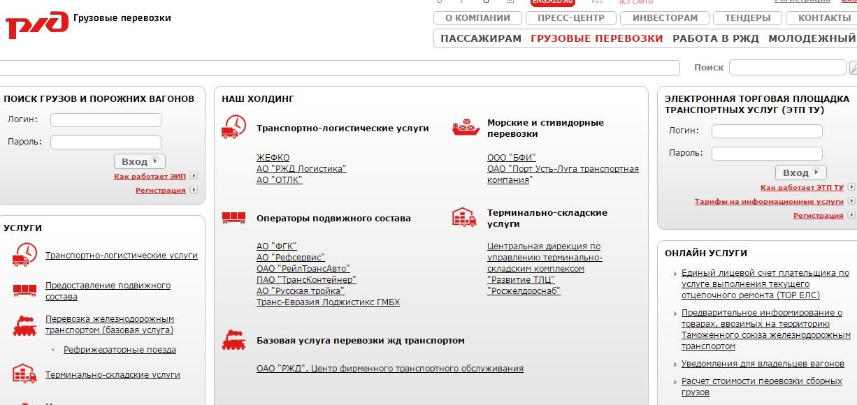 Перевозка груза на официальном сайте РЖД