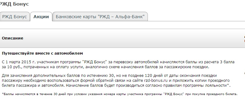 Акции на сайте РЖД