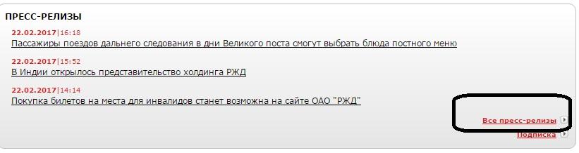 Новости пресс центра РЖД