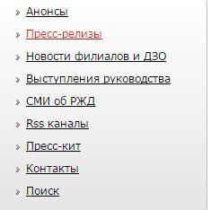 Новости на сайте компании РЖД
