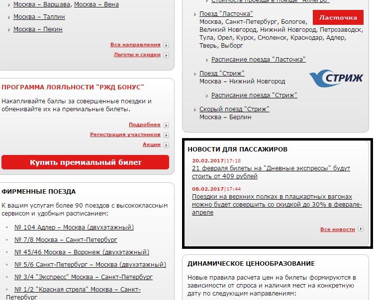 Новости на странице Пассажирам РЖД