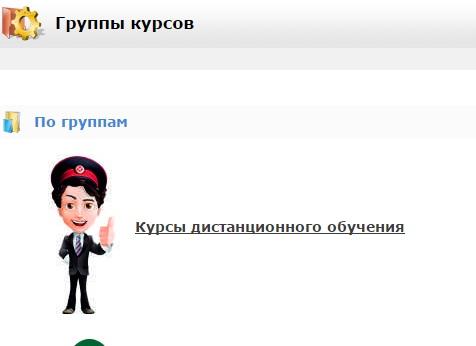 Курсы на сайте СДО РЖД