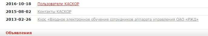 Информация об КАСКОР на сайте СДО РЖД