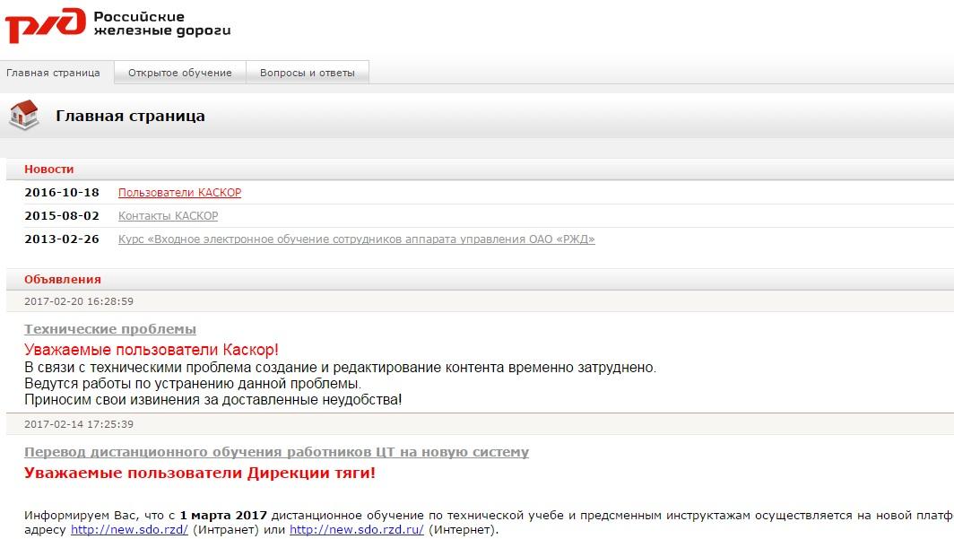 Главная страница сайта СДО РЖД