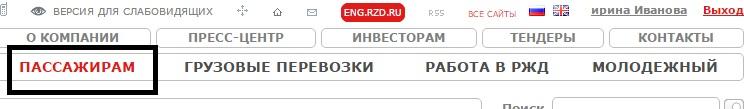 Информация пассажирам на сайте РЖД