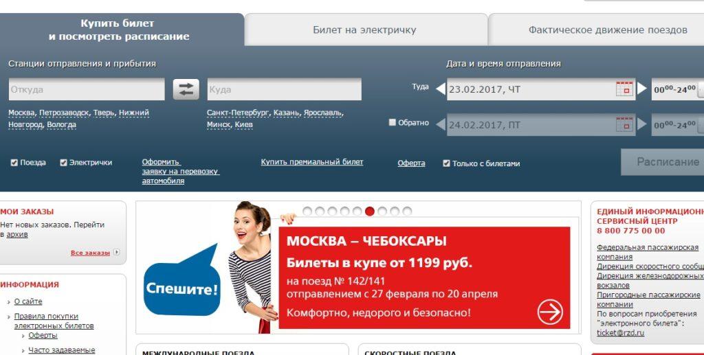 Официальный сайт покупки авиабилетов