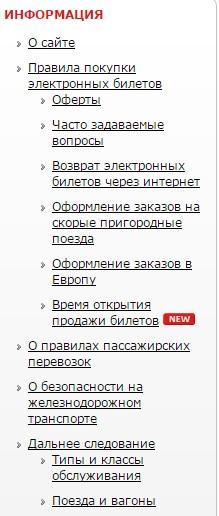 Сведения на официальном сайте РЖД