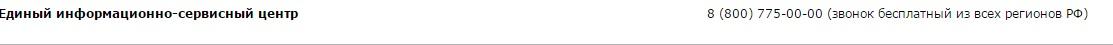 Номер телефона приемной РЖД на сайте