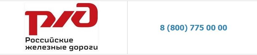 Номер горячей линии РЖД