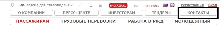 Контакты компании РЖД на официальном сайте