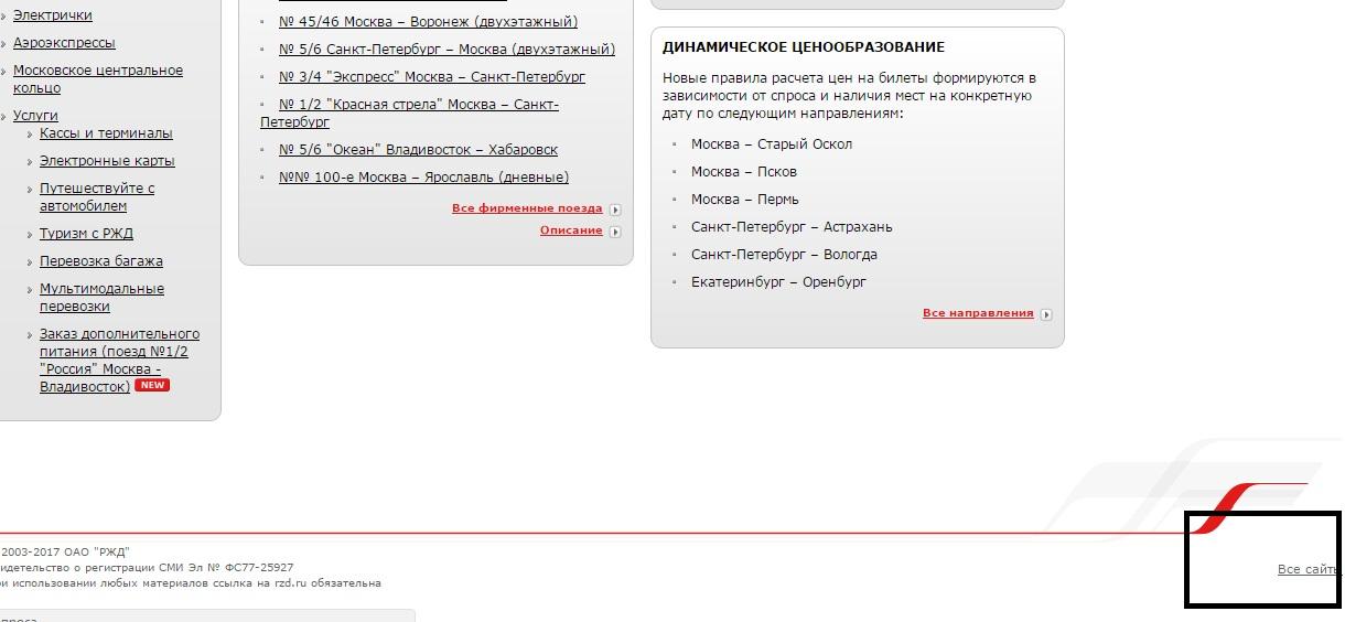Другие службы компании РЖД