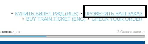 Проверить заказ на сайте Тикет РЖД