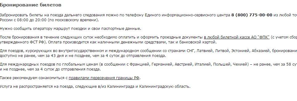 Правила бронирования билетов РЖД на официальном сайте
