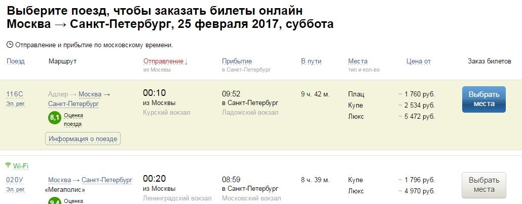Купить билеты на самолет анадырь москва