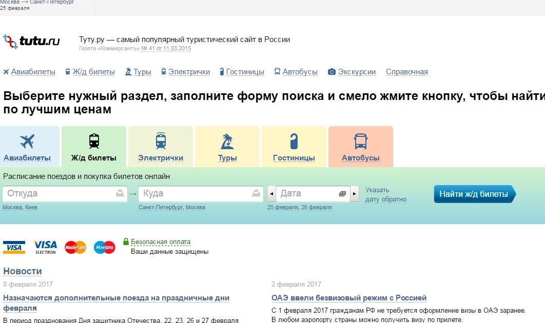 Самый популярный туристический сайт в России Туту ру