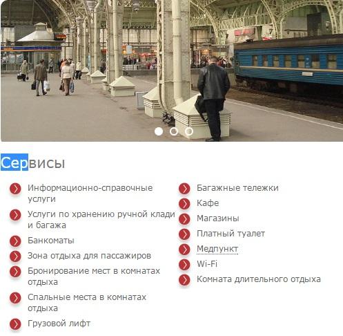 Сервисы на сайте РЖД Витебский вокзал