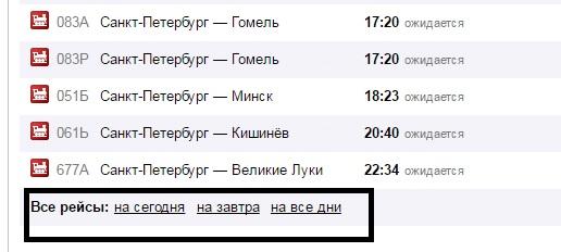 Рейсы поездов на сайте РЖД Витебский вокзал