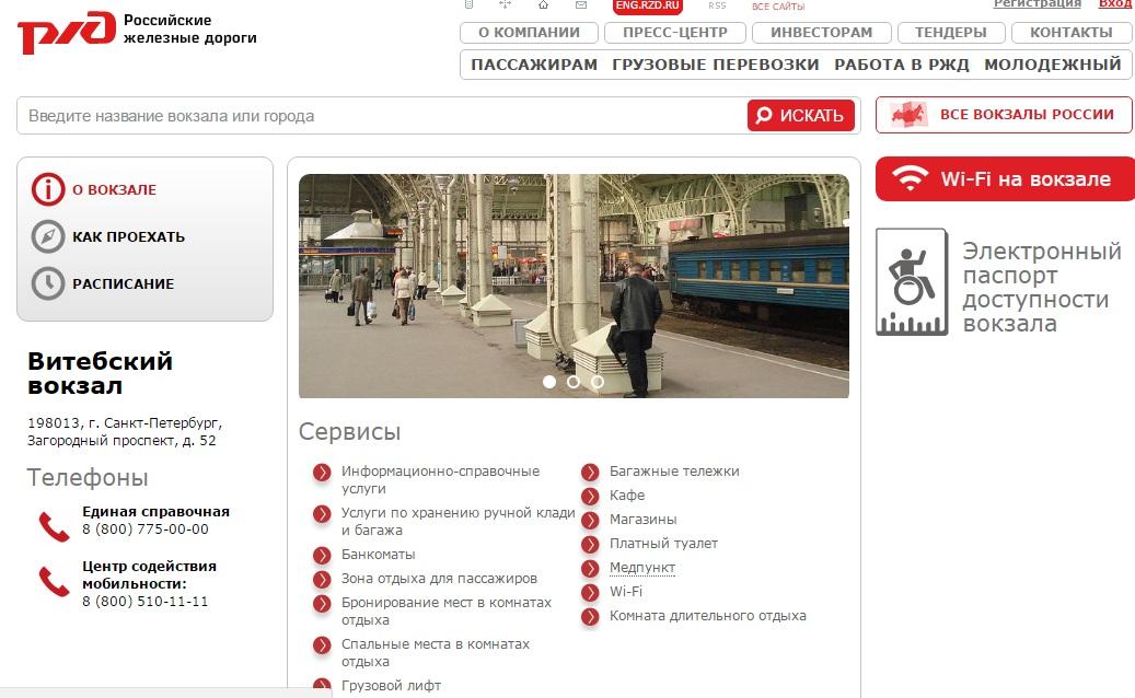 Внешний вид официального сайта Витебский вокзал